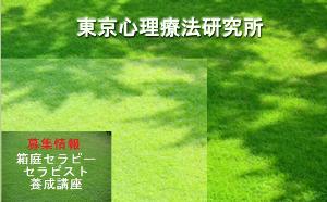 東京心理療法研究所
