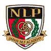 日本NLP学院 公式ホームページ